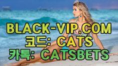양방배팅이란 BLACK-VIP.COM 코드 : CATS 양방배팅수익 양방배팅이란 BLACK-VIP.COM 코드 : CATS 양방배팅수익 양방배팅이란 BLACK-VIP.COM 코드 : CATS 양방배팅수익 양방배팅이란 BLACK-VIP.COM 코드 : CATS 양방배팅수익 양방배팅이란 BLACK-VIP.COM 코드 : CATS 양방배팅수익 양방배팅이란 BLACK-VIP.COM 코드 : CATS 양방배팅수익