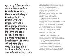 PROSPERITY MEDITATION - 25th Pauri of Japji Sahib ~ Bahuta Karam with Mudra – Sikh Dharma International Kundalini Mantra, Kundalini Yoga, Gyan Mudra, Read More, Meditation, Prayers, Positivity, Magic, Prayer