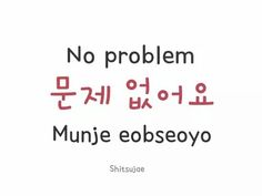 so im guessing that 문제 is 'problem'? Korean Words Learning, Korean Language Learning, Chinese Language, Japanese Language, Korean Slang, Korean Phrases, Korean Quotes, Learn Basic Korean, How To Speak Korean