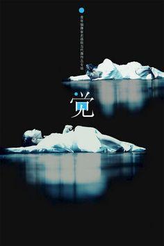 中国舞蹈十二天:歆舞界《觉》 Business Design, Graphic Design, Dance, Heart, Movies, Movie Posters, Dancing, Films, Film Poster