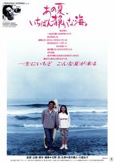 あの夏、いちばん静かな海。(1991)