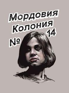 kresba Pavel Reisenauer Movies, Movie Posters, Art, Art Background, Films, Film Poster, Kunst, Cinema, Movie