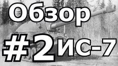 Обзор военной техники WOT #2 ( обзор ИС-7 )