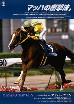 マヤノトップガン Mayano Top Gun (JPN) 1992 Ch.h. (Brian's Time (USA)-Alp Me Please (USA) by Blushing Groom (FR) Horse of the Year (1995), Best 3YO Colt (1995) Winner of the Kikuka Sho (G1; 1995), Arima Kinen (G1; 1995), Takarazuka Kinen (G1; 1996), Tenno Sho Spring (G1; 1997), Hanshin Daishoten (G2; 1997); Placed in the Tenno Sho Autumn (G1; 1996), Hanshin Daishoten (G2; 1996), Kobe Shimbun Hai (G2; 1995), Kyoto Shimbun Hai (G2; 1995)