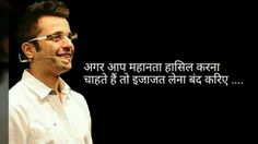 Correct Positive Thoughts, Deep Thoughts, Positive Quotes, People Quotes, Me Quotes, Qoutes, Motivational Thoughts, Inspirational Quotes, Sandeep Maheshwari Quotes