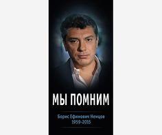 «Место не имеет значения». 27 февраля по всему миру пройдут акции памяти Бориса Немцова - Открытая Россия