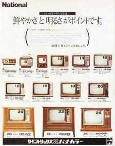 松下電器 ナショナル クイントリックス パナカラー 広告 1975 Old Advertisements, Retro Advertising, Retro Ads, Vintage Tv, Vintage Labels, Vintage Posters, Bussines Ideas, Ad Of The World, Antique Radio
