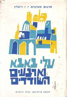 תוצאות חיפוש תמונות ב-Google עבור http://www.booksefer.co.il/files/catalog/media/12551641596387.JPG