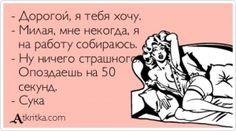 Аткрытка №405202: - Дорогой, я тебя хочу.  - Милая, мне некогда, я  на работу собираюсь.  - Ну ничего страшного.  Опоздаешь на 50  секунд.  - Сука - atkritka.com