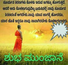 Inspiring Quotes About Life, Inspirational Quotes, Funny Good Morning Images, Qoutes, Life Quotes, In Kannada, Saving Quotes, Happy Returns, Queen Quotes