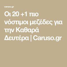 Οι 20 +1 πιο νόστιμοι μεζέδες για την Καθαρά Δευτέρα | Caruso.gr