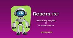 Robots.txt - начин на употреба и полезни съвети