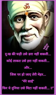 Spiritual Religion, Baba Image, Om Sai Ram, Sai Baba, Indian Gods, Alia Bhatt, Hindi Quotes, Desktop, Wallpaper