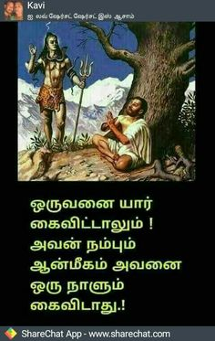 Faith In God Quotes, Quotes About God, True Quotes, Motivational Quotes, Good Morning Wishes, Good Morning Quotes, Gandhi Quotes, Krishna Quotes, God Pictures