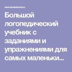 Большой логопедический учебник с заданиями и упражнениями для самых маленьких. Обсуждение на LiveInternet - Российский Сервис Онлайн-Дневников