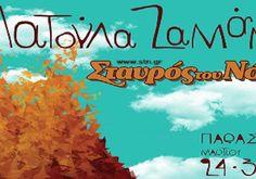 Η Ματούλα Ζαμάνη στο Σταυρό του Νότου, 24/3, 31/3 & 7/4 Ένα δυνατό και ευαίσθητο μουσικό ταξίδι....