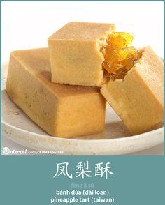 凤梨酥 - fèng lí sū - bánh dứa - pineapple tart