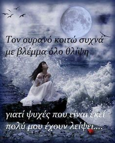 Cool Words, Wise Words, Greek Quotes, Heart And Mind, Faith In God, I Miss You, Grief, Just Love, Best Quotes