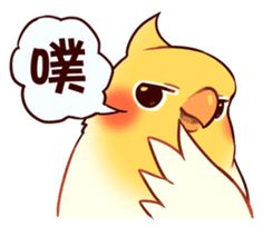 Coca Bird by ErA sticker Cute Cartoon Drawings, Cute Animal Drawings, Kawaii Drawings, Emoji Stickers, Cute Stickers, Cockatiel Care, Funny Birds, Line Sticker, Disney Tattoos