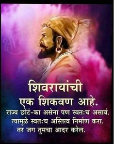 Chhatrapati Shivaji Maharaj a brave King happened in History of India. Marathi Love Quotes, Hindu Quotes, Inspirational Quotes In Hindi, Best Motivational Quotes, Shivaji Maharaj Quotes, Hd Wallpaper Quotes, Shivaji Maharaj Hd Wallpaper, Believe In God Quotes, Mother Poems