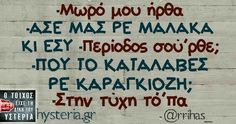 Funny Status Quotes, Funny Statuses, Sarcastic Quotes, Greek Memes, Funny Greek, Greek Quotes, Funny Photos, Funny Images, Funny Jokes
