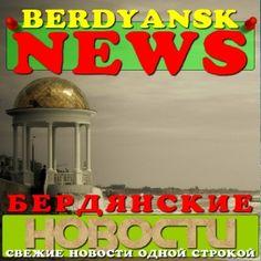 Бердянский Вестник, только, свежие, новости, Бердянска, за сегодня,