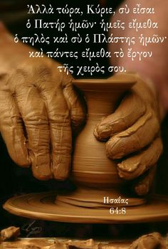 But now, O LORD, thou art our father; we are the clay, and thou our potter; and we all are the work of thy hand. Christus Pantokrator, Old Testament, Lord, Greek, Father, Clay, Inspiration, Pai