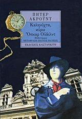 Καληνύχτα, κύριε Όσκαρ Ουάιλντ - Ackroyd Peter | Public βιβλία