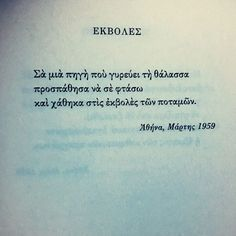 to FB: aparemfa. Greek Quotes, Poetry, Cards Against Humanity, Wisdom, Deep, Feelings, Words, Photos, Life