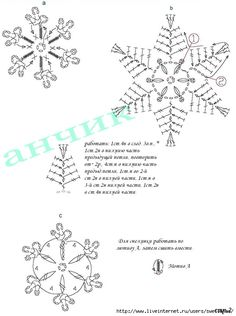 4 pages of crochet snow flakes diagrams