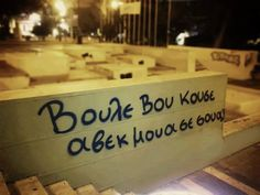 greek quotes, greek, and quote εικόνα More Than Words, Some Words, Tumblr Quotes, Me Quotes, Night On Earth, Graffiti Quotes, Street Quotes, Crush Quotes, Thought Provoking
