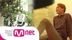 Mnet [EXO 902014] 엑소 카이가 재해석한 '듀스-여름안에서' 뮤비/EXO KAI's 'In Summer' M/V Re...