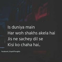Ha g bilkul Karma Quotes, Sad Quotes, Love Quotes, Hindi Quotes, Quotations, Qoutes About Love, Urdu Thoughts, Broken Heart Quotes, Truth Of Life