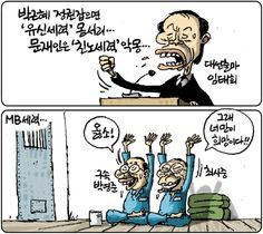 [김용민의 그림마당]2012년 5월 9일