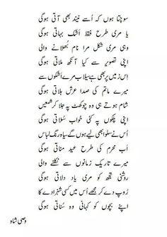 Aik Bhasha: Do Likhawat, Do Adab