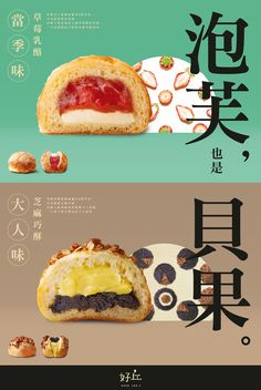 Graphic Design: Posters on Behance food poster Food Graphic Design, Food Menu Design, Food Poster Design, Japanese Graphic Design, Graphic Design Posters, Web Design, Design Layouts, Brochure Design, Floral Design