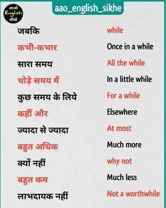 English Phonics, English Verbs, English Sentences, English English, English Grammar, Verb Words, English Vocabulary Words, Writing Words, English Word Book