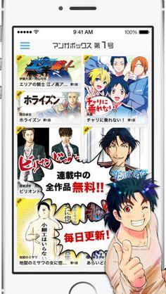 Top Free iPhone App #225: マンガボックス -無料のマンガ雑誌アプリ- - DeNA Co., Ltd. by DeNA Co., Ltd. - 04/01/2014