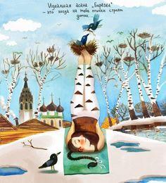Какой должна быть идеальная йога? Вот целая серия красивых иллюстраций о том, какими должны быть идеальные йога асаны (от художницы Элины Гордеевой). Эти легкие и веселые рисунки если не вдохновят Вас начать заняться йогой прямо сейчас, то хотя бы поднимут настроение.