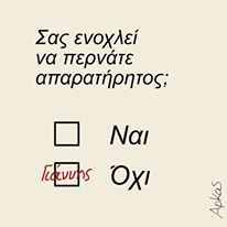 11904712_707103579425807_4437519736749594509_n Speak Quotes, Sign Quotes, Me Quotes, Funny Photos, Funny Images, Funny Greek Quotes, Funny Statuses, Funny Signs, True Words