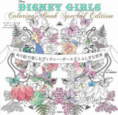 Disney Girls Coloring Book  Explore the beautiful and brilliant World