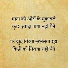 48210756 Pin on Gulzar quotes Hindi Quotes Images, Shyari Quotes, Hindi Words, Motivational Picture Quotes, Hindi Quotes On Life, Inspirational Quotes Pictures, True Quotes, Shyari Hindi, Marathi Poems