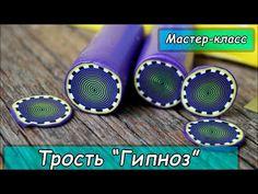 """Трость """"Гипноз"""" ❤ Полимерная глина ❤ Мастер-класс ❤ Polymer clay tutorial ❤ - YouTube"""