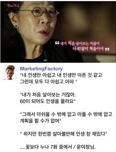 "tvN ""꽃보다 누나"" 윤여정님"