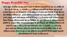 Speech on Republic Day in Hindi 2020 Essay, Nibandh, Bhashan Essay On Republic Day, Republic Day Speech, 26 January Speech, President Speech, Army Soldier, Constitution, Language, Student, Words