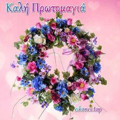Floral Wreath, Wreaths, Seasons, Wallpaper, Decor, Floral Crown, Decoration, Door Wreaths, Seasons Of The Year