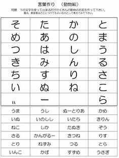 言葉作り動物 Japanese Language Learning, Crossword, Blog, Word Search, Education, Crossword Puzzles, Blogging, Onderwijs, Learning