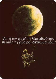 Κ η Χειμάρρα δικαίωμα μου Brainy Quotes, Best Quotes, Love Words, Beautiful Words, Life In Greek, Wisdom Quotes, Life Quotes, My Heart Quotes, Feeling Loved Quotes