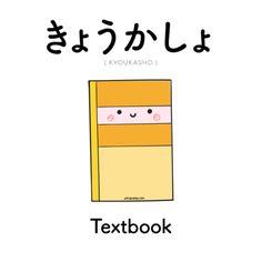 [450] きょうかしょ   kyoukasho   textbook Kanji available on Patreon!