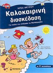Ένα μοναδικό βιβλίο δραστηριοτήτων που περιλαμβάνει: - ασκήσεις γραμματικής - ασκήσεις μαθηματικών - ερωτήσεις κατανόησης - σταυρόλεξα - πολλά δημιουργικά παιχνίδια Ο σχεδιασμός έχει γίνει σύμφωνα με το ΔΕΠΠΣ και το Αναλυτικό Πρόγραμμα και ακολουθεί τις αρχές της διαθεματικής προσέγγισης της γνώσης και της επικοινωνιακής μεθόδου. Ηλικία 5- 6